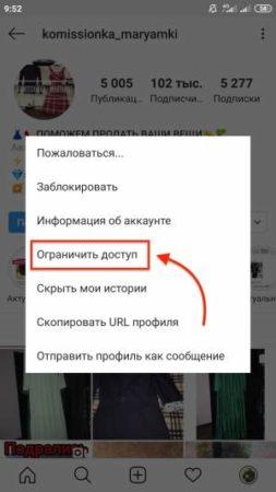 instagram ограниченный доступ